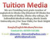Tuition Wanted in Dhanmondi, Lalmatia, Mohammadpur