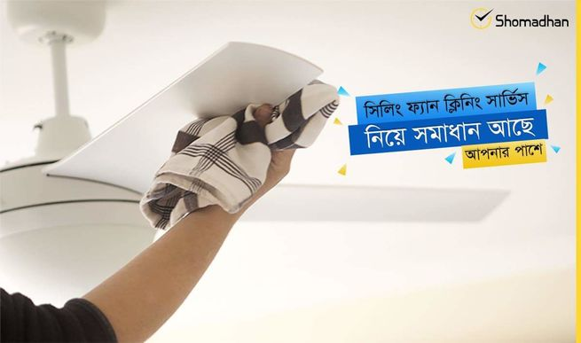 Best Professional Ceiling Fan Repair & Services in Dhaka