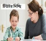Real Cambridge Curriculum tutor provide in Gulshan 2/1