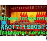 Chinese interpreter & Translator in BD : 01711220317