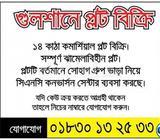 14 Katha Plot Sale-Gulshan 1