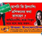 Online SEO Training Center in Uttara, Dhaka