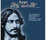Original Rabindra Rachanaboli Full set(1-18