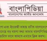 Original Banglapedia in Bangla Full Set(1-10