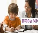 Vastly Experienced Tutor available@Diplomatic Zone