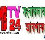 MBTV24এর জন্য সংবাদদাতা-কাম- বিজ্ঞাপন এজেন্ট আবশ্যক