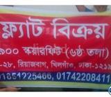 ৯০০ বর্গফুট রেডি ফ্ল্যাট @ তালতলা, খিলগাঁও