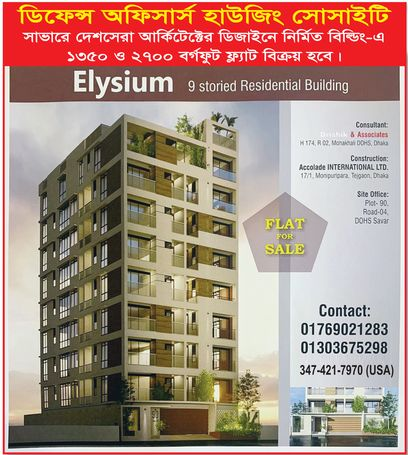 Elysium (DOHS, Savar)