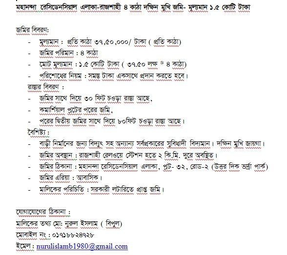 Rajshahi- Mohananda Residential Area South Facing 4 Katha Land Sale @1.5 Crore
