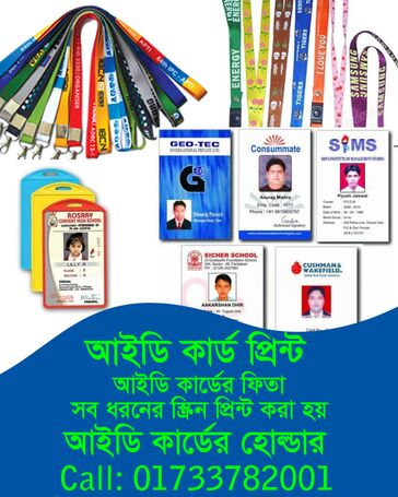 id card printing solution in bd
