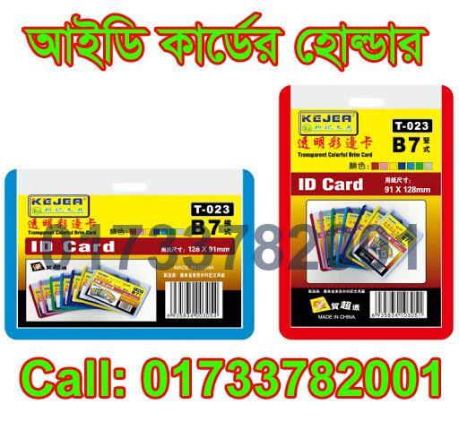 school id card holder price in bangladesh