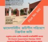 ঢাকা বিশ্ববিদ্যালয় শিক্ষক সমিতির আবাসন প্রকল্পে প্লট বিক্রয় (Plot No. 561)